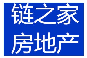 惠州市链之家房地产经纪有限公司