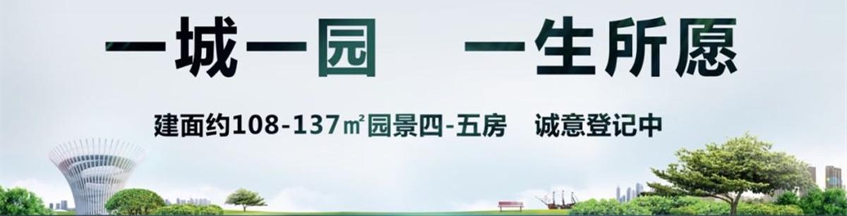 中洲公园城