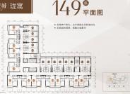 龙光城珑寓149栋平面图